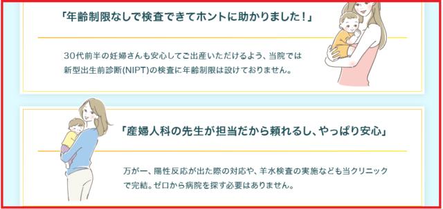東京のおすすめNIPT施設 八重洲セムクリニックの口コミ