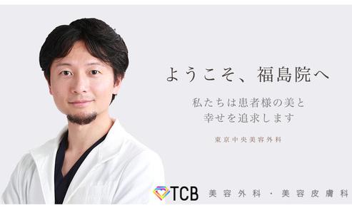 TCB福島院 美容外科は 東北のNIPTおすすめクリニックの一つ