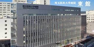 埼玉医科大学病院 - Saitama Medical University Hospital